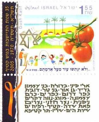 Gush Katif commemorative stamp